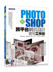 立即有用!Photoshop跨平台網頁設計實用工作術-cover