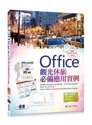 Office觀光休旅必備應用實例(適用2016/2013/2010,附影音教學與範例光碟)-cover