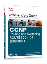 CCNP Routing and Switching ROUTE 300-101專業認證手冊 (CCNP Routing and Switching ROUTE 300-101 Official Cert Guide)-cover