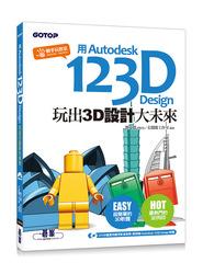 用 Autodesk 123D Design 玩出 3D 設計大未來 (附270分鐘影音教學/範例/軟體)-cover