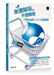 水滴架站什麼都賣-用Drupal打造我的網路商城-cover