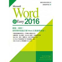 Microsoft Word 2016 超 Easy-cover