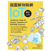 超圖解物聯網 IoT 實作入門 - 使用 JavaScript/Node.JS/Arduino/Raspberry-cover