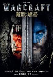 魔獸:崛起-官方電影小說-cover