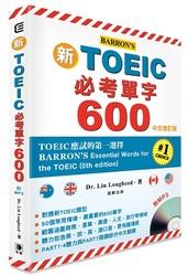 新TOEIC必考單字600-中文修訂版 (附MP3 BARRON'S 第五版)-cover