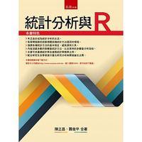 統計分析與R-cover