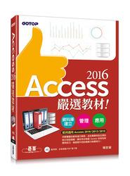 Access 2016 嚴選教材!資料庫建立.管理.應用(附範例光碟)-cover
