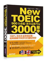 New TOEIC 900分必備- 多益都考這3000個單字-cover