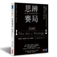 思辨賽局   看穿局勢、創造優勢的策略智慧-cover