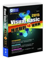 Visual Basic 2015 程式設計 18堂特訓-cover