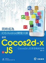 同時成為iOS/Android開發大師 : 使用Cocos2d-x及JS-cover