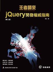 王者歸來 : jQuery開發權威指南, 2/e-cover