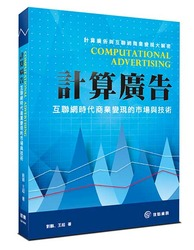 計算廣告 : 互聯網時代商業變現的市場與技術-cover