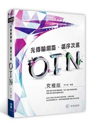 光傳輸網路-循序次進OTN (究級版)-cover