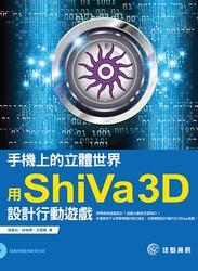 手機上的立體世界 : 用ShiVa 3D設計行動遊戲 (舊版: ShiVa 3D App 遊戲設計實戰 )-cover