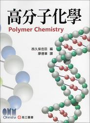 高分子化學-cover