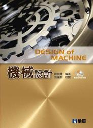 機械設計 (附部分內容光碟)-cover