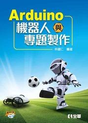 Arduino 機器人與專題製作 (附範例光碟)-cover