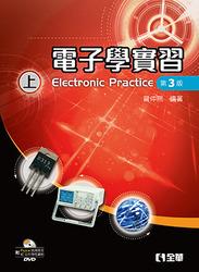 電子學實習 (上), 3/e (附Pspice試用版及IC元件特性資料光碟)-cover