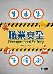 職業安全-cover