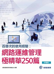 百億次的使用經驗 : 網路運維管理極精華250篇--終極版-cover