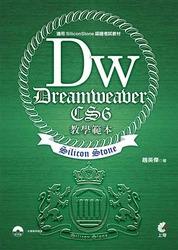Dreamweaver CS6 教學範本 (適用SiliconStone認證考試教材)-cover