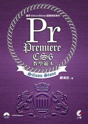 Premiere CS6 教學範本 (適用SiliconStone認證考試教材)-cover