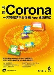 利用 Corona 一次開發跨平台手機App桌面程式-cover