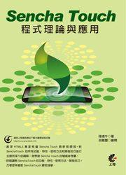 Sencha Touch 程式理論與應用 (舊版: 完全剖析 Sencha Touch 權威領導指南)-cover