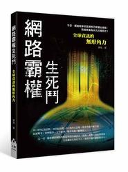 網路霸權生死鬥 (舊版: 數據獵殺:一場輸不起的全球網路戰爭)-cover