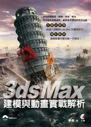 3ds Max 建模與動畫實戰解析-cover