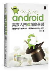 Android 高效入門>>深度學習-使用 Android Studio 2 開發 Android 6.0 APP-cover
