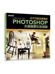 化不可能為真實的 Photoshop 大師級夢幻合成術-cover