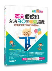 英文速成班--文法30天輕鬆搞定-cover