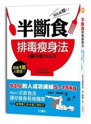 越吃越瘦!半斷食排毒瘦身法:4個月瘦10公斤,燃脂、不復胖,一次到位!-cover
