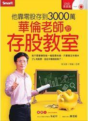 華倫老師的存股教室-cover