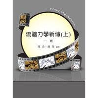 流體力學新傳 (上)-cover