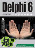 超解析 Delphi 6 設計師實務寶典-cover