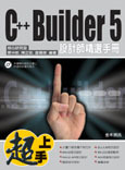 超上手 C++ Builder 5 設計師入門手冊-cover