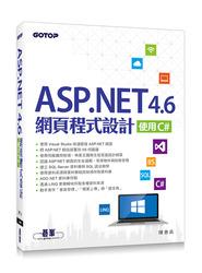 ASP.NET 4.6 網頁程式設計 -- 使用 C#