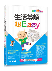 輕鬆說英語 : 生活英語超Easy-cover