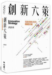 創新六策 : 寫給創新者的關鍵思維-cover