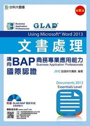 文書處理Using Microsoft Word 2013-邁向BAP商務專業應用能力國際認證 (Essentials Level)-cover