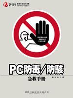 PC 防毒/防駭-cover