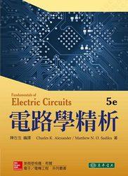 電路學精析, 5/e (授權經銷版)-cover