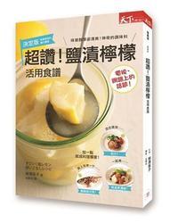 超讚!鹽漬檸檬 活用食譜-cover