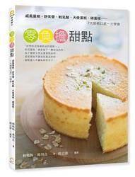 零負擔甜點 : 戚風蛋糕、舒芙蕾、輕乳酪、天使蛋糕、磅蛋糕⋯⋯7大類輕口感一次學會-cover