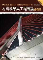 材料科學與工程導論-基礎篇 (Callister & Rethwisch: Materials Science and Engineering, 9/e) (Abridged Version) (SI版)-cover