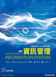 資訊管理 (Wallace: Introduction to Information Systems, 2/e)-cover
