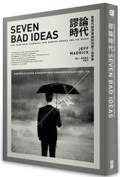謬論時代 : 看當代經濟理論如何毀了這世界 (Seven Bad Ideas: How Mainstream Economists Have Damaged America and the World)-cover